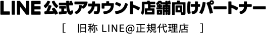 LINE公式アカウント 店舗向けパートナー(旧称 LINE 正規代理店)