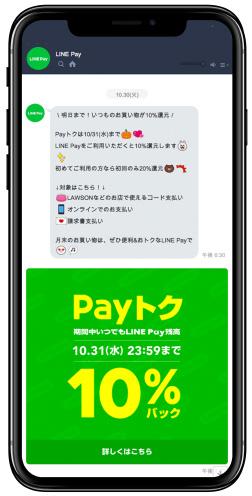 LINE リッチメッセージ配信画面