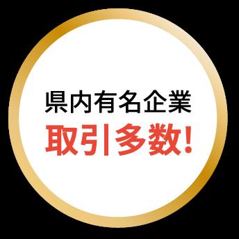 広島県内有名企業 取引多数!