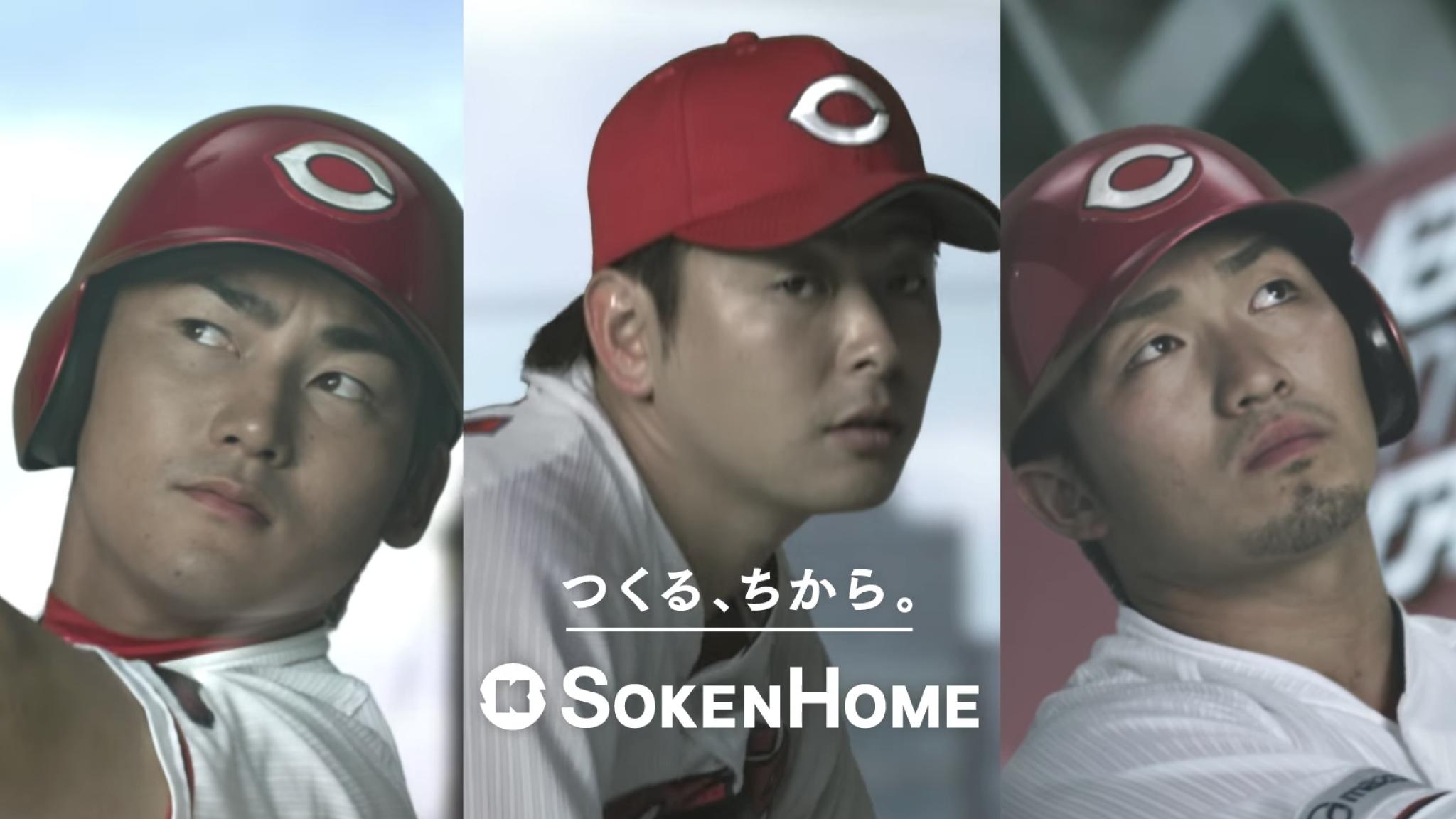 カープ「STRONG HIROSHIMA」TVCM