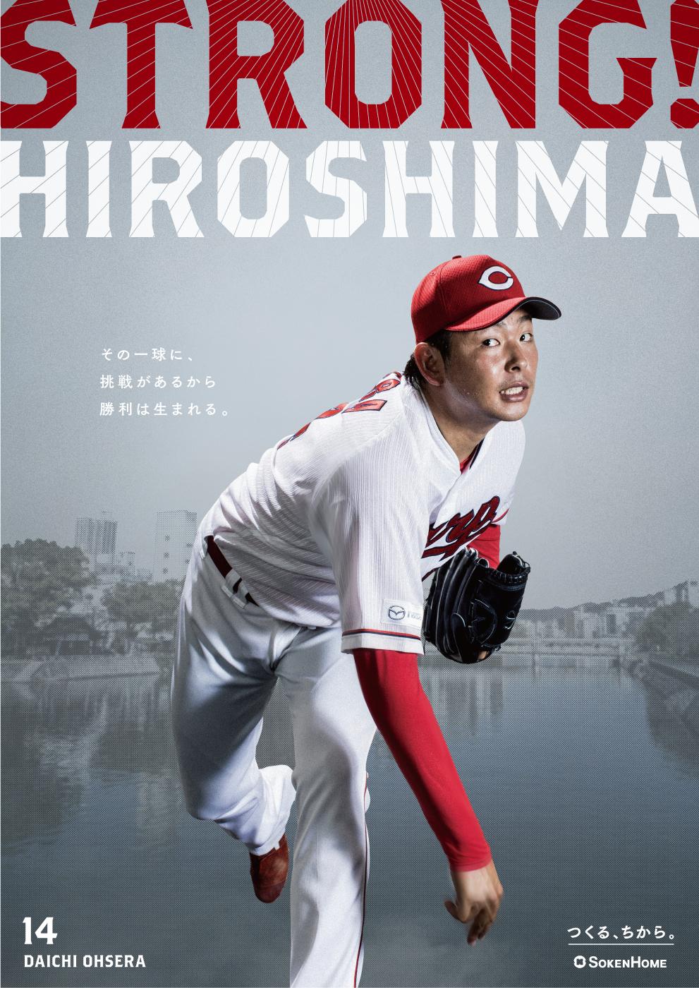 カープ「STRONG HIROSHIMA」大瀬良 A2ポスター