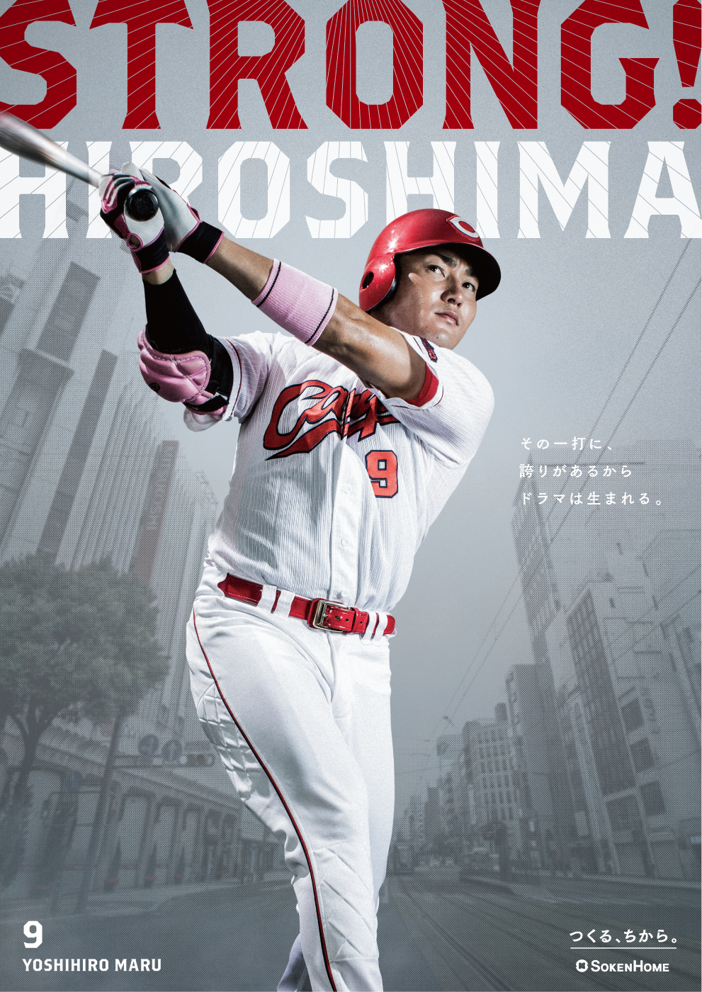 カープ「STRONG HIROSHIMA」丸 A2ポスター