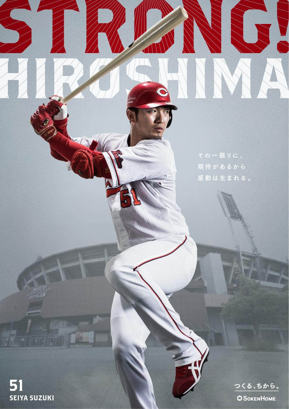 カープ「STRONG HIROSHIMA」鈴木 A2ポスター