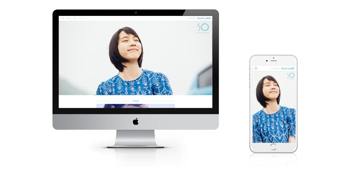 ネッツトヨタ広島50周年キャンペーン Web サイト